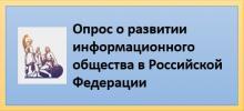 Опрос о развитии информационного общества в Российской Федерации